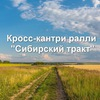 "Кросс-Кантри ралли ""Сибирский тракт"""
