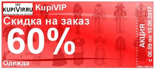 446790ec449 Акция - KupiVIP - Женская и мужская одежда со скидками до 60%25! - Одежда