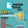 Revolution Festival Kaliningrad