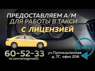 Автопрокат г. Чебоксары - бюджетный ролик