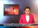Новости Ишимбая от 11 сентября 2017 года (на башкирском языке)