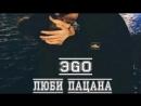 ЭGO - Люби пацана (2016)