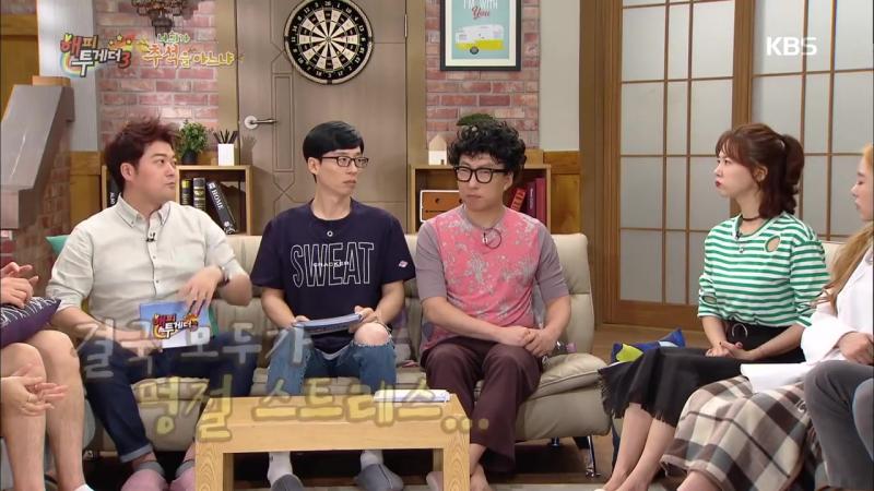 해피투게더3 박소현 박명수와 그냥 오래되기만 한 관계 20160915