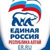 ЕДИНАЯ РОССИЯ Республика Алтай