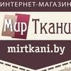 Мир ткани BY в Минске