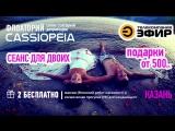 Казань - Кассиопея  FamTV  ТВ Эфир  новый год казань  подарки