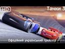 Тачки 3 Cars 3 2017. Офіційний український трейлер 1080p