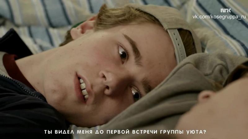 SKAM 3 отрывок 10 серии 3 сезона русские субтитры
