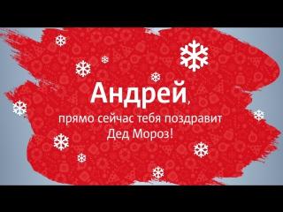 С Новым Годом, Андрей!