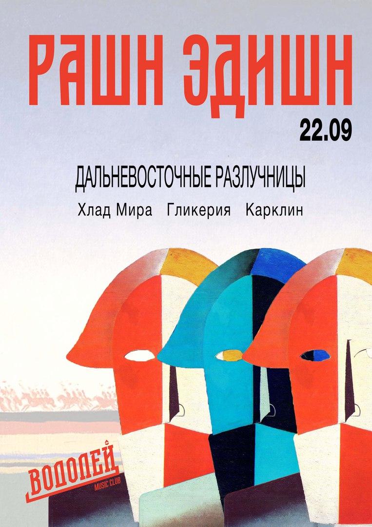 Афиша Владивосток РАШН ЭДИШН