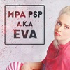 Ева a.k.a Ира PSP - рэп/хип-хоп артистка