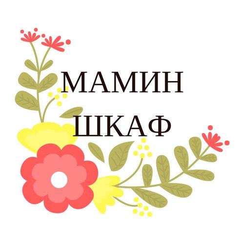 "Афиша Самара Семейная Ярмарка ""Мамин шкаф"""