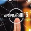 Развитие бизнеса по франчайзингу | Вологда.