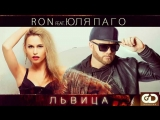 Ron feat Pago - Львица (Премьера 2015)