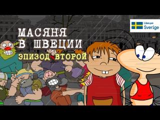 Масяня в Швеции. Эпизод 2