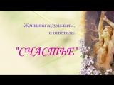 Krasivaya_legenda_o_sozdanii_zhenschiny_iz_4-kh_stikhiy_ot_Larisy_Renar