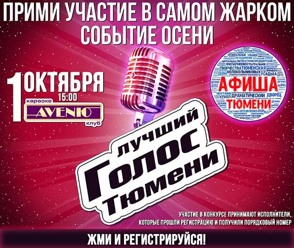 Лучший голос Тюмени