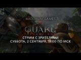 Quake Champions — Стрим со зрителями и рандомные матчи