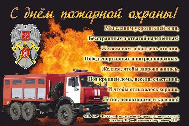 Поздравления с днем пожарно охраны