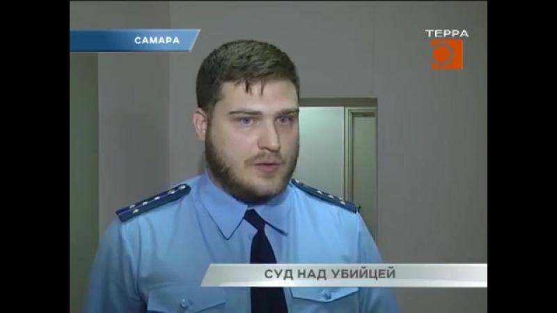 Убийца женщины и подростка из Новокуйбышевска предстал перед судом