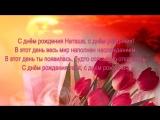 Видео поздравление для Натальи Новиковой на день рождение