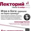 2xЛекторий в Пензе: Казарновский и Панчин