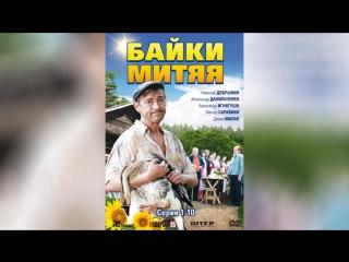 Байки Митяя (2012) |