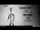 Чемпионат Fifa 17 [up/down bar]
