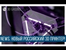Новый российский 3D принтер Эрьзя