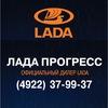 Лада Прогресс | Официальный дилер LADA