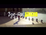 Свинцовый Туман - Где-то далеко (Official Lyric Video)