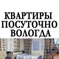 vologdaarenda