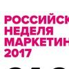 Российская неделя маркетинга в Омске