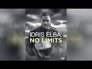 Идрис Эльба Без тормозов (2015) |