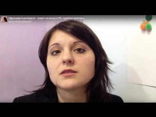 Ефросиния Гыштемулте - запрет на въезд в РФ, судебная практика.