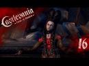 Никому не верь Прохождение Castlevania Lords of Shadow Серия №16