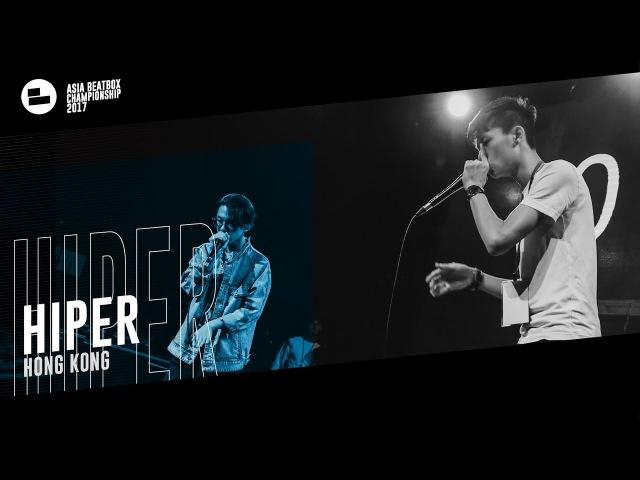 Hiper(HK)|Asia Beatbox Championship 2017 Tag Team Elimination