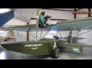 Самодельный гидросамолет построенный в квартире. Самолет амфибия Ш-1