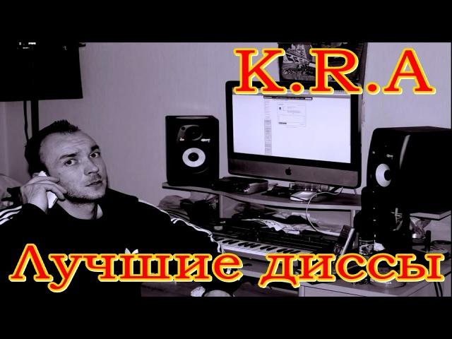 K.R.A (Kozz Porno) — 3 ЛУЧШИХ ДИССА (vs СД,GINEX,SCHOKK)