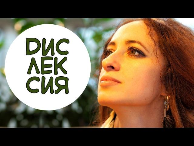 ДИСЛЕКСИЯ/ БОЛЕЗНЬ ГЕНИЕВ/ Как я с ней живу/ Как корректировать дислексию.