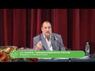 С.Н. Лазарев | Нет счастья в личной жизни