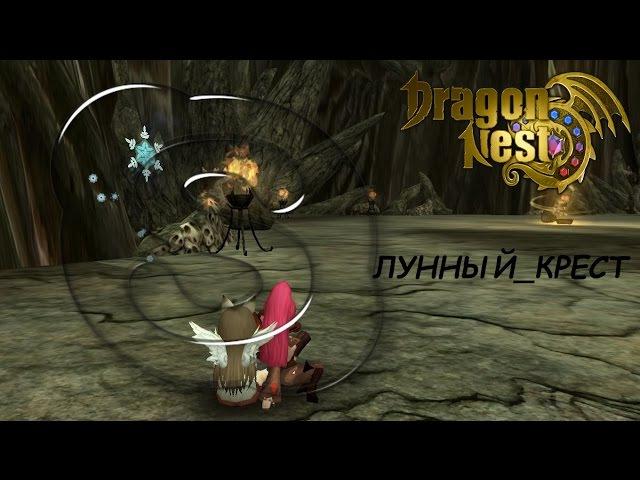 Гильдия ЛУННЫЙ_КРЕСТ|Skype|DragonNest