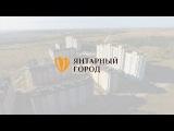 Пересвет Юг. Янтарный город