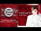 Elvin Grey Уфтанма Tat Lyric Video