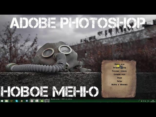 Photoshop - Создание нового меню для игры S.T.A.L.K.E.R.