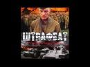 ШТРАФБАТ 1 и 2 серии. Фильм про вторую мировую войну