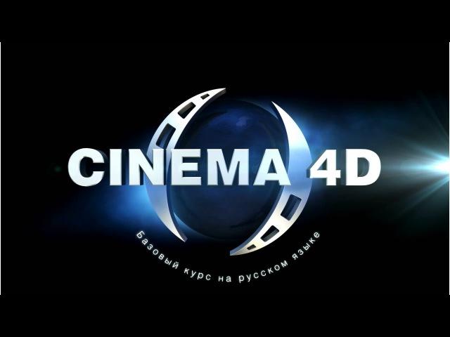 Видео уроки Cinema 4D - Модификатор Sweep NURBS