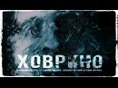 Ховрино. Блог из преисподней Official Trailer