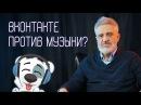 Терапия музыкой. Чего нас лишил ВКонтакте Случай 5