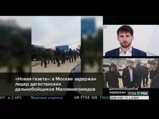 Внимание!- В Москве арестован лидер дагестанских дальнобойщиков 05 04 2017